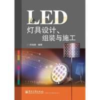 【新书店正版】LED灯具设计、组装与施工房海明电子工业出版社9787121220647