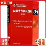 车辆动力学及控制 第2版 [美]拉杰什�q拉贾马尼(Rajesh Rajamani) 机械工业出版社 978711158