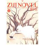 最小说  2012.9
