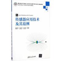 传感器应用技术及其范例(高等学校电子信息类专业系列教材)