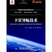 卫星导航技术/空间技术与科学研究丛书 【正版书籍】