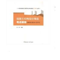 一级注册结构工程师专业考试规范考点精析丛书:混凝土结构设计规范考点精析(按GB 50010-2010)