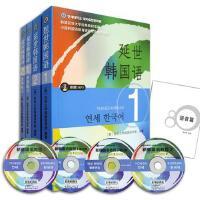 延世韩国语1-2册 教材+活用练习全4本 韩语自学入门教材韩国延世