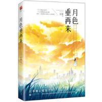 月色重再来 红枣,记忆坊 出品,有容书邦发行 江苏凤凰文艺出版社 9787559421401