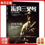 海豹三叉戟 [美] 杰森・雷德曼(Jason Redman),于至堂,蒋硕,张敬 重庆出版社9787229133733