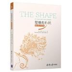 思维的形状:刘宇昆作品集,清华大学出版社,刘宇昆9787302381983