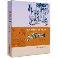 正版新书!小镇江湖 9787517122586