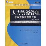 人力资源管理获取竞争优势的工具(英文版.原书第4版)
