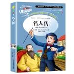 名人传 教育部新课标推荐书目-人生必读书 名师点评 美绘插图版