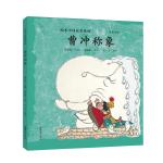 绘本中国故事系列-曹冲称象