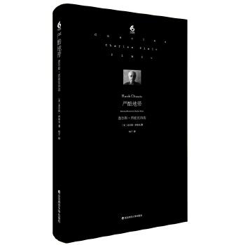 严酷地带:查尔斯·西密克诗选 (中文版西密克诗集,开掘那种刻骨铭心的恐惧)