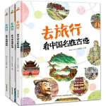 恐龙小Q 去旅行-看中国名胜古迹+中国博物馆+中国地理奇观 全3册(让孩子足不出户,逛遍祖国大好河山)