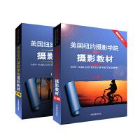 美国纽约摄影学院教材(上下两册)套新修订版II2本 摄影教材书赠摄影教程视频 数码单反摄影从入门到精通