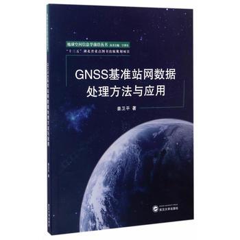 GNSS基准站网数据处理方法与应用 宁津生 武汉大学出版社 9787307129177 【新华书店,品质保障.请放心购买!】