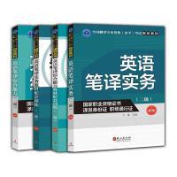 017新版 二级笔译全套4本 英语笔译实务2级+综合能力(教材+配套训练)2017全国翻译专业资格水平考试指定用书