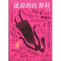 【新书店正品包邮】流浪的红舞鞋 邱天 南海出版公司 9787544228367