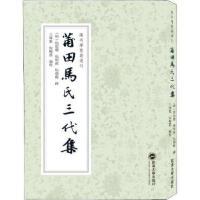 【全新直发】莆田马氏三代集 武汉大学出版社