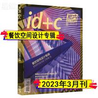 id+c室内设计与装修杂志2021年5月 幼儿园设计专辑 家居时尚瑞丽安邸家居廊装修类