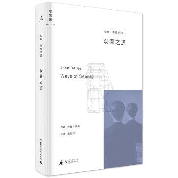 观看之道(pdf+txt+epub+azw3+mobi电子书在线阅读下载)