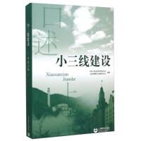 口述上海――小三线建设