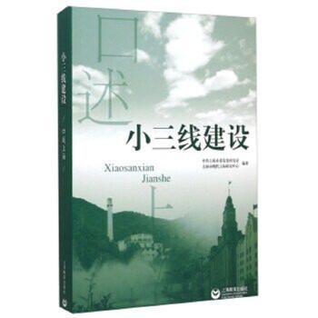 口述上海——小三线建设 口述上海——小三线建设