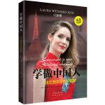 学做中国人――法兰西女孩的中国梦