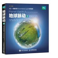 地球脉动2 奇迹世界