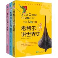 希利尔讲世界史、世界地理、艺术史(全三册,升级版套装)