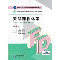 天然药物化学(第4版)(高等职业教育药学类与食品药品类专业第四轮教材)