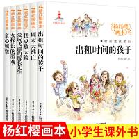 杨红樱画本系列全6册 出租时间的孩子优点放大镜 童心城堡 杨红樱系列书彩图注音版 6-7-8-9岁一二三年级小学生课外