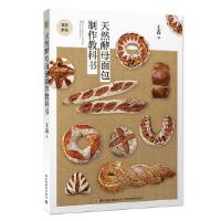天然酵母面包制作教科书 王森 王森 9787518406920 中国轻工业出版社