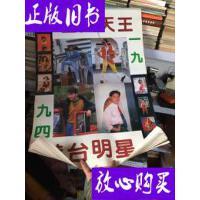 [二手旧书9成新]老挂历:港台明星 四大天王 1994年(13张全,尺?