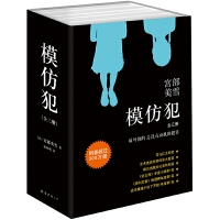 正版全新 宫部美雪:模仿犯(套装共3册)(2015版)