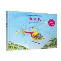 德国经典交通工具科普绘本系列:直升机 (德)尼可拉斯鲍尔 中信出版社 9787508681382