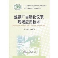 炼钢厂自动化仪表现场应用技术\张志杰__冶金行业职业教育培训规划教材