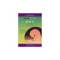 美国医师*考试:High-Yielk 胚胎学(第4版)W
