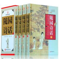 随园诗话图文版全4册精装文白对照 原文白话译文 中国古诗词诗歌 中国古代诗话 中国古典名著 线装书局出版