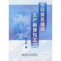 【全新正版】铝合金无缝管生产原理与工艺 邓小民 9787502440220 冶金工业出版社