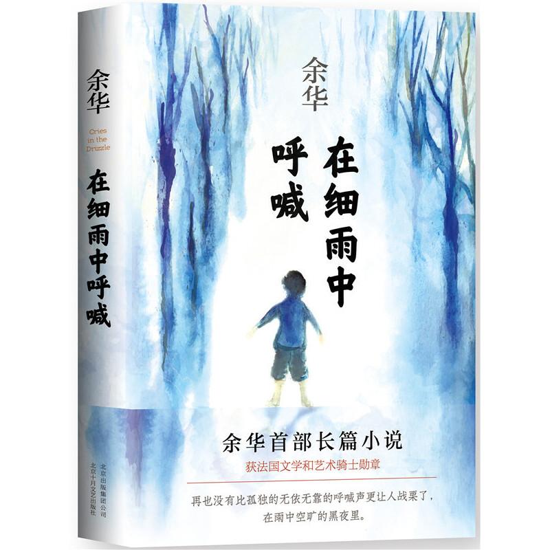 在细雨中呼喊(精装版) 央视《朗读者》推荐,余华首部长篇小说,2018新版精装典藏。