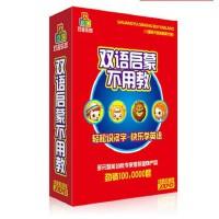 原装正版 双语不用教全套 20DVD 启蒙英语儿童光盘早教碟片教材 视频 光盘