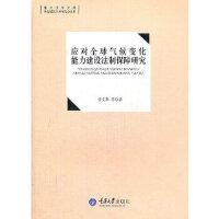 应对全球气候变化能力建设法制保障研究 曾文革等著 9787562467625 重庆大学出版社