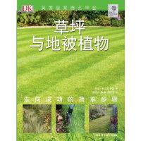 【正版新书直发】草坪与地被植物-绿手指丛书(英)阿克罗伊德9787535253804湖北科学技术出版社