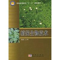 【新书店正版】植保生物技术高必达9787030192226科学出版社