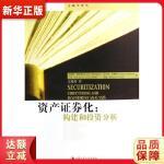 资产证券化:构建和投资分析 (美)戴维森 ;王晓芳 9787300070254 中国人民大学出版社