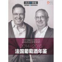2014-2015法国葡萄酒年鉴 (法)贝丹,刘佳 9787503249747 中国旅游出版社