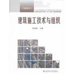 建筑施工技术与组织