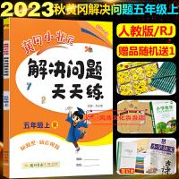 黄冈小状元解决问题天天练五年级上册数学小学数学练习册人教版2021秋