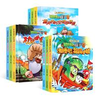 全9册植物大战僵尸2漫画书故事书 沸腾吧花园小镇+戴夫的时空奇妙漂流+功夫世界之旅 小学生儿童科学漫画书3-6-12岁