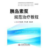 【包�]】 胰�u素泵�范治��教程 母�x明 等 9787509148464 人民��t出版社