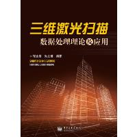 三维激光扫描数据处理理论及应用 张会霞,朱文博 电子工业出版社 9787121189302